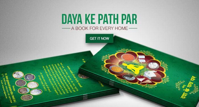 Daya ke path par - Shravak ni Jayanapothi